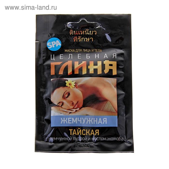 Маска для лица и тела Глина косметическая Тайская ЖЕМЧУЖНАЯ с жемчужной пудрой и маслом жожоба 30мл