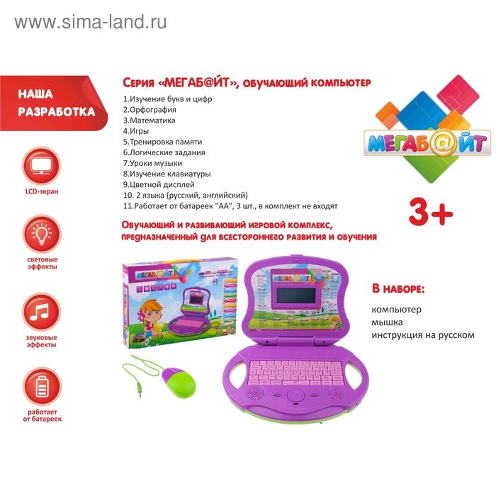 Обучающий компьютер, 60 заданий, 2 языка (русский,английский) цветной экран, световые и звуковые эффекты, работает от батареек