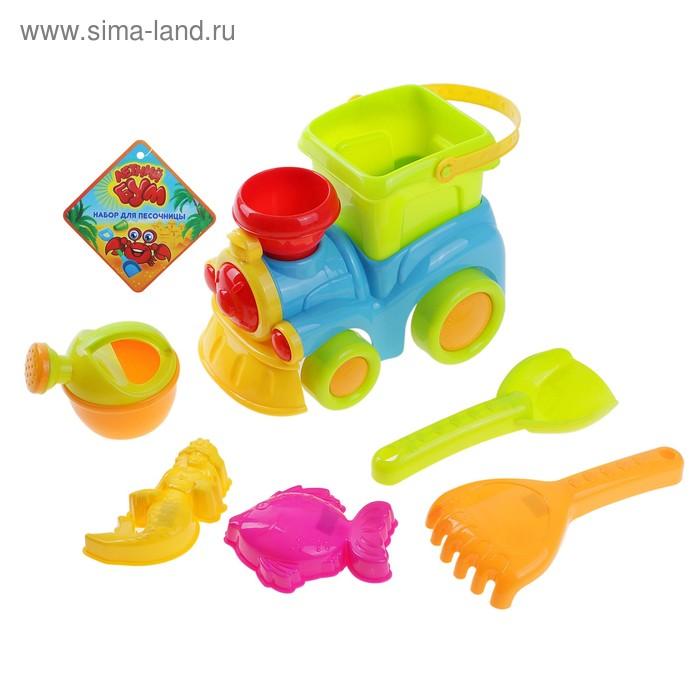 Песочный набор 7 предметов: паровоз, ведёрко, грабли, совок, лейка, 2 формочки, цвета МИКС