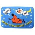 """Коврик """"Мои сладкие сны"""" серия """"Собака Маня"""" 60х40х1 см"""