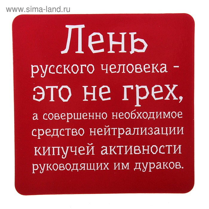 """Магнит """"Лень русского человека - это не грех"""""""
