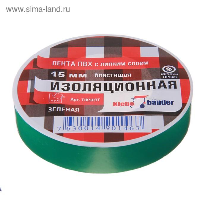 Изолента ПВХ 1,5 см х 20 м Klebebander, цвет зеленый