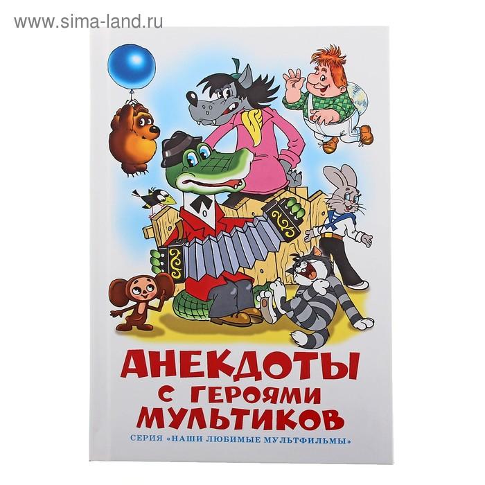 Анекдоты с героями мультиков (сборник)