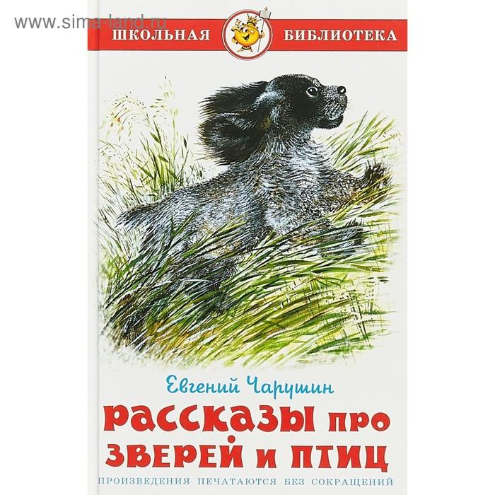 Рассказы про зверей и птиц. Автор: Чарушин Е.