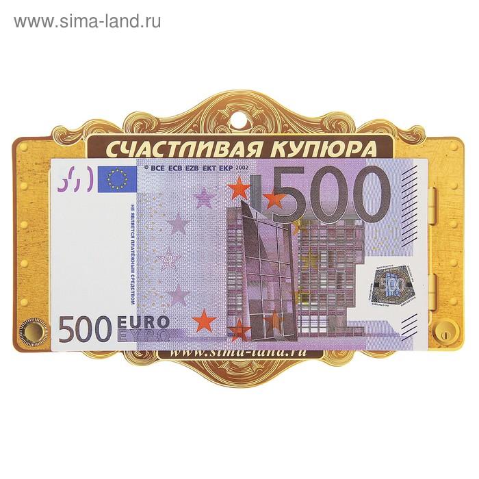 """Магнит денежный """"Купюра 500 евро"""""""