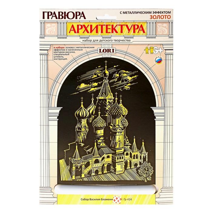 """Гравюра на золоте """"Собор Василия Блаженного"""""""