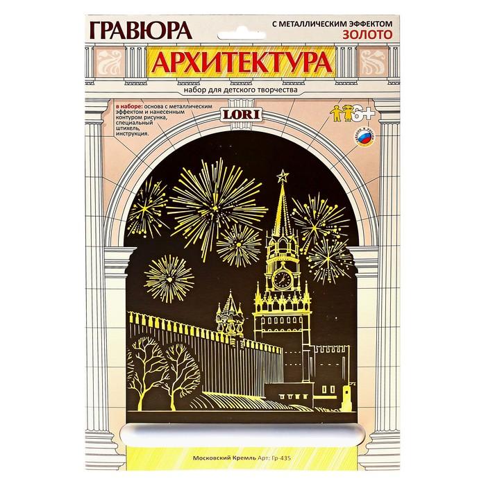 """Гравюра на золоте """"Московский Кремль"""""""