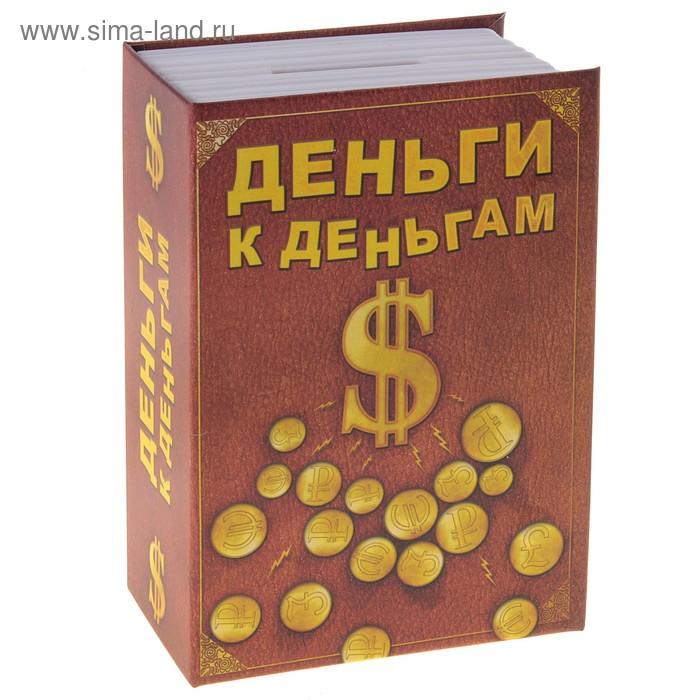 """Сейф-копилка """"Деньги к деньгам"""""""