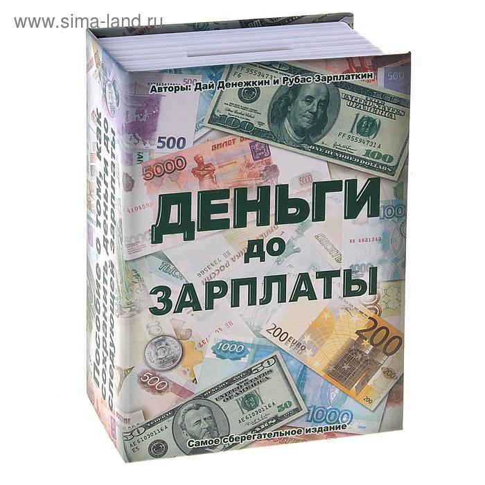 """Сейф-копилка """"Деньги до зарплаты"""""""