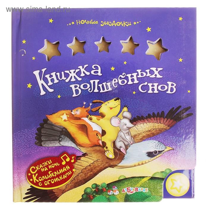 """Книга """"Книжка волшебных снов"""" Ночные звездочки, музыкальная"""