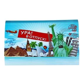 """Конверт для документов туристический """"Ура! В отпуск!"""""""