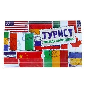"""Конверт для документов туристический """"Турист международник"""""""