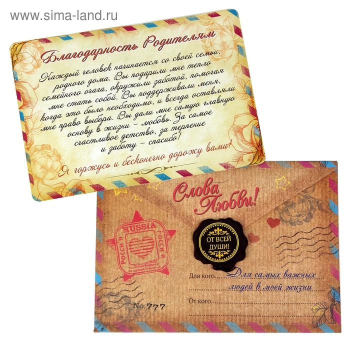 """Письмо в конверте """"Благодарность родителям"""""""