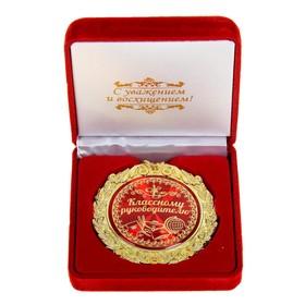"""Медаль в бархатной коробке """"Классному руководителю"""""""