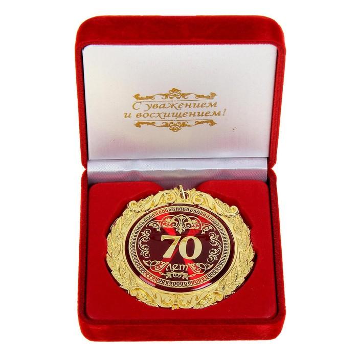 """Медаль в бархатной коробке """"70 лет"""""""