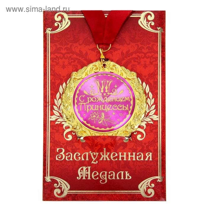 """Медаль в подарочной открытке """"С рождением принцессы"""""""
