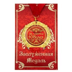 """Медаль в подарочной открытке """"За взятие юбилея """""""