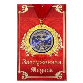 Медаль в подарочной открытке 'Лучшему деду России' Ош
