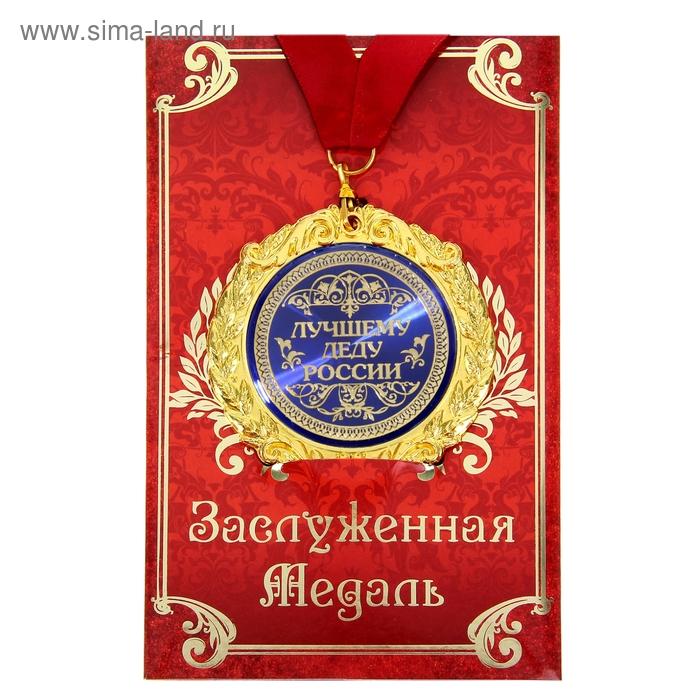 """Медаль в подарочной открытке """"Лучшему деду России"""""""