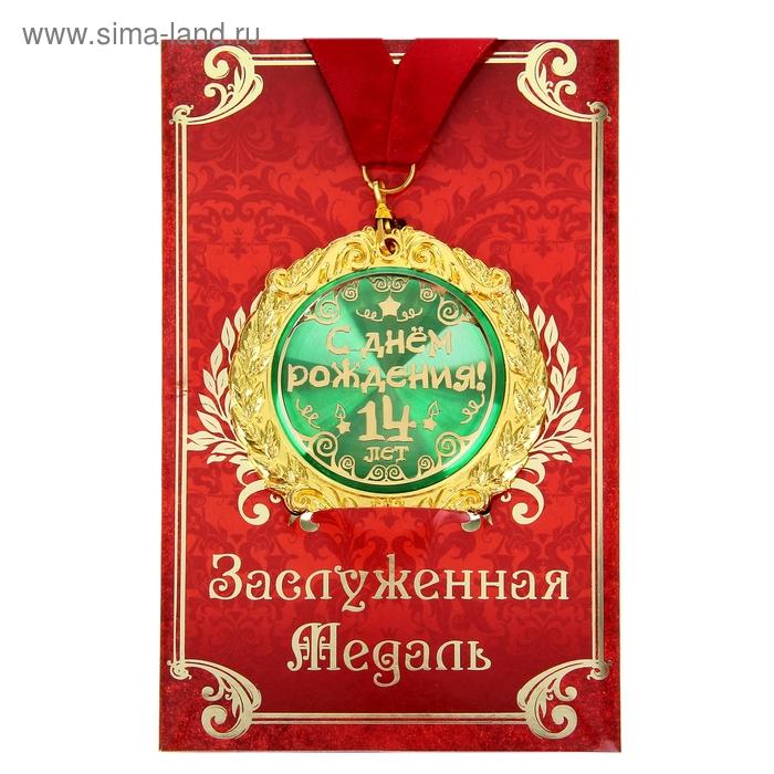 """Медаль в подарочной открытке """"С Днём рождения 14 лет"""""""