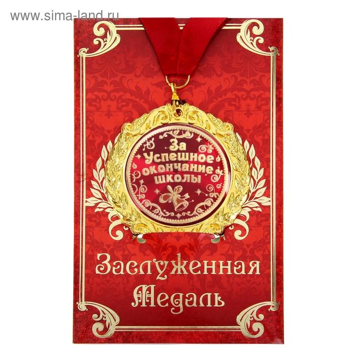 """Медаль в подарочной открытке """"За успешное окончание школы"""""""