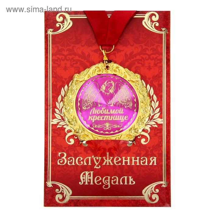 """Медаль в подарочной открытке """"Любимой крестнице"""""""