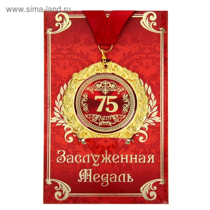 """Медаль в подарочной открытке """"75лет"""""""