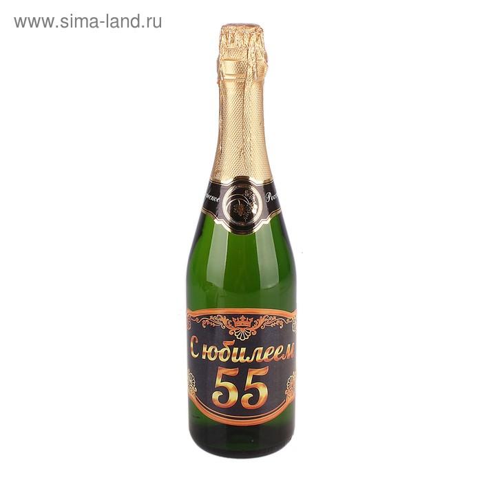 """Наклейка на бутылку для шампанского """"С юбилеем 55"""""""