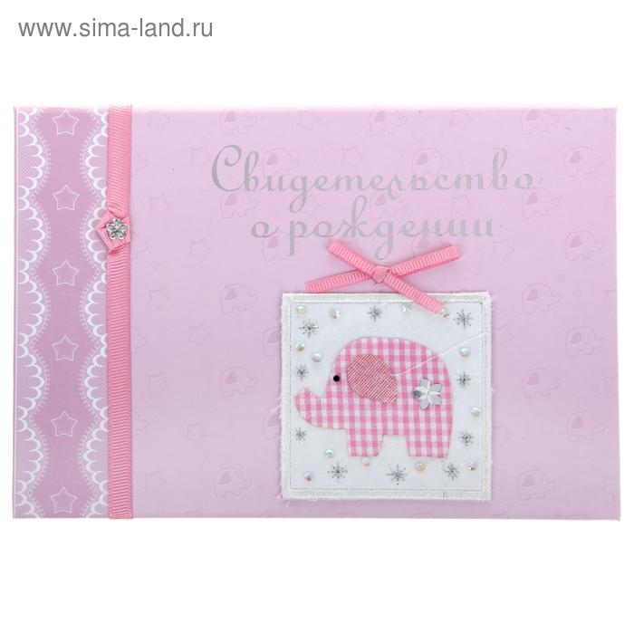 """Папка для свидетельства о рождении розовая """"Слон"""""""