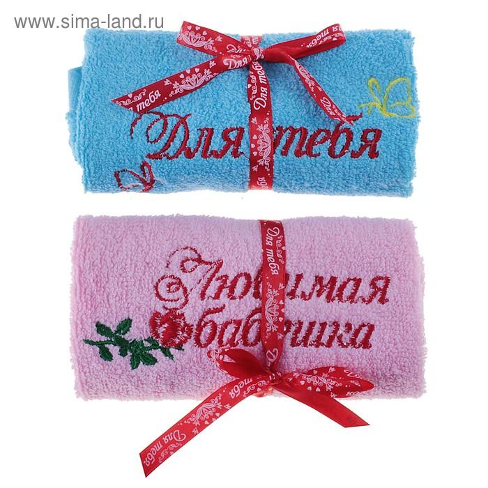 "Набор полотенце 2шт с вышивкой ""Для тебя - Любимая бабушка"" 30 х 30 см, 550 гр/м2"