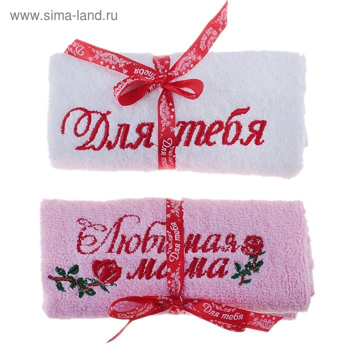 "Набор полотенце 2шт с вышивкой ""Для тебя - Любимая мама"" 30 х 30 см, 550 гр/м2"