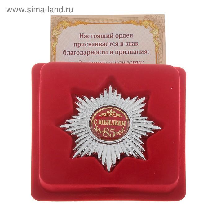 """Набор серебряный орден """"С юбилеем 85 лет"""" и удостоверение"""