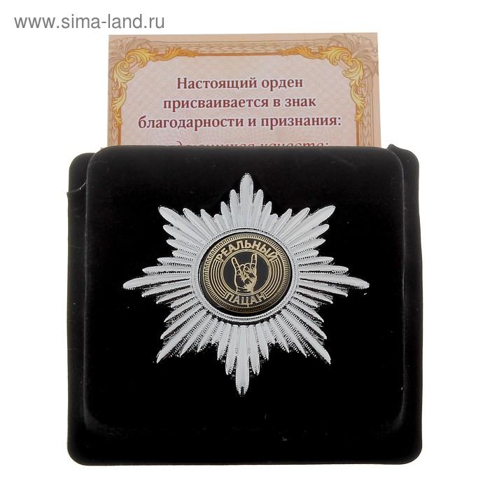 """Набор серебряный орден """"Реальный пацан"""" и удостоверение"""