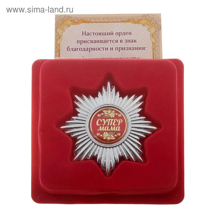 """Набор серебряный орден """"Супер мама"""" и удостоверение"""