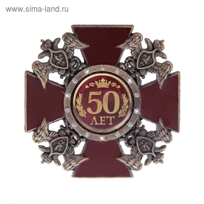 """Орден двуглавый орел """"50 лет"""""""