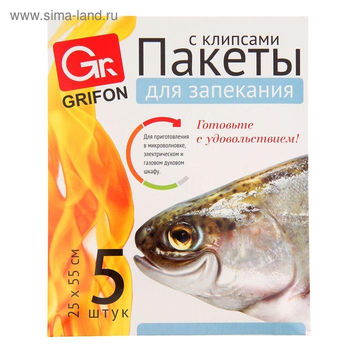 Пакеты для запекания рыбы 25х55 см Grifon, клипсы, 5 шт.