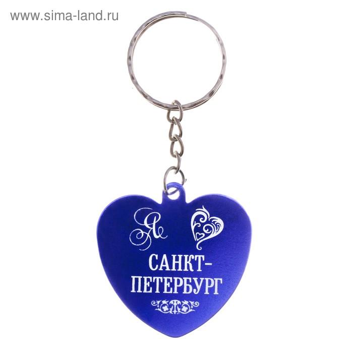 "Набор брелоков сердечко ""Я люблю Санкт-Петербург"" 12 шт."