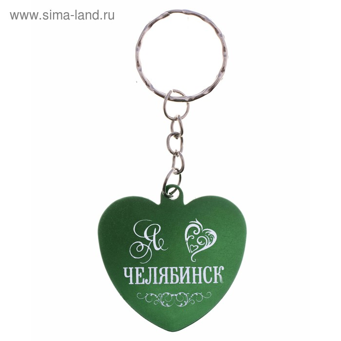 """Набор брелоков сердечко """"Я люблю Челябинск"""" 12 шт."""