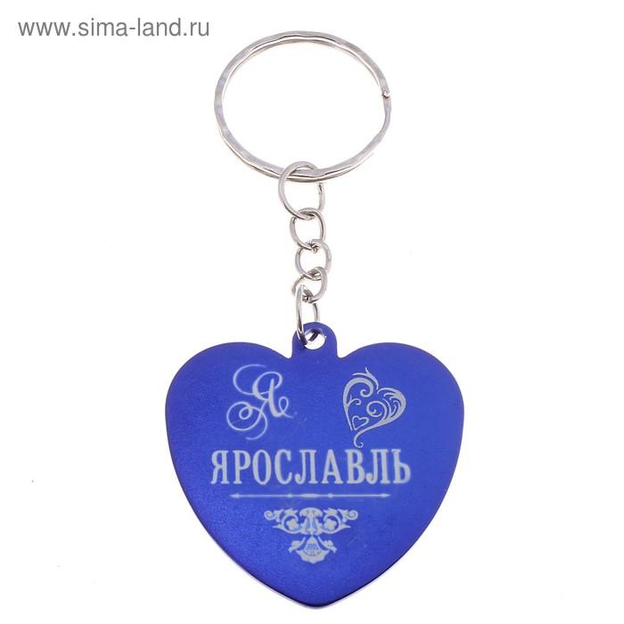 """Набор брелоков сердечко """"Я люблю Ярославль"""" 12 шт."""