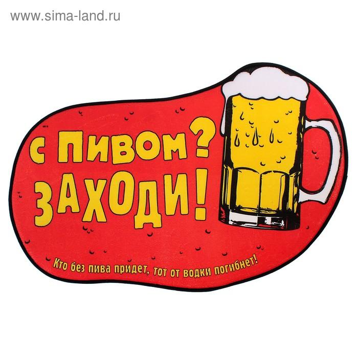 """Коврик интерьерный """"С пивасом? Заходи"""""""
