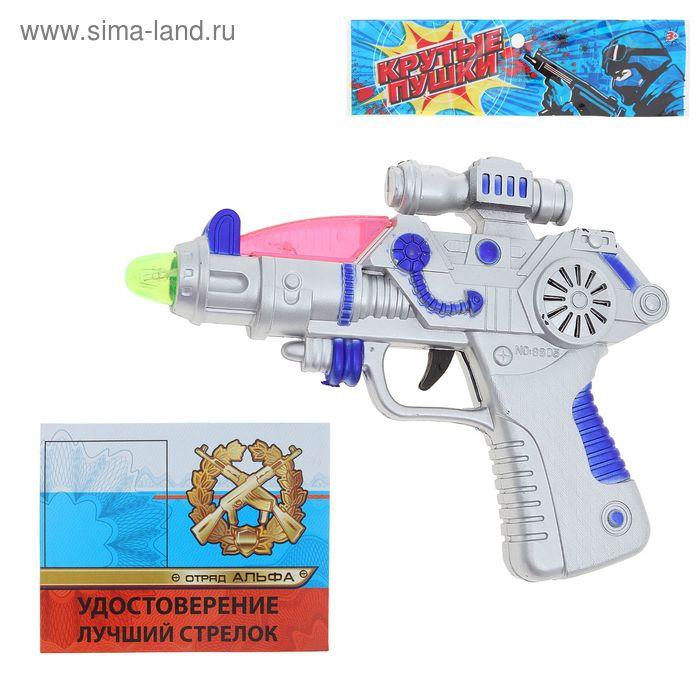 """Пистолет """"Бластер"""", световые и звуковые эффекты, работает от батареек, БОНУС - удостоверение, цвета МИКС"""