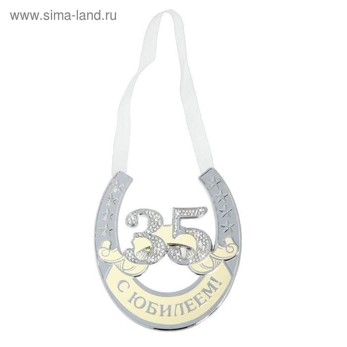 """Подкова """"С юбилеем 35 лет! """""""