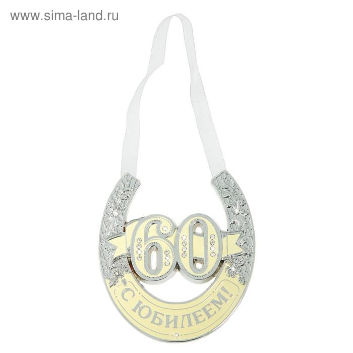"""Подкова """"С юбилеем 60 лет! """""""