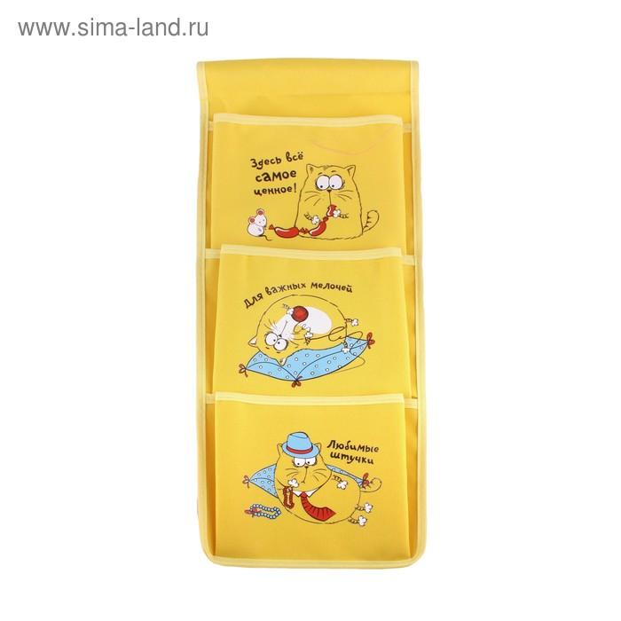 """Кармашки на стену """"Самое ценное"""" (3 отделения), цвет желтый"""