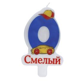 """Свечка в торт цифра 0 """"Смелый"""""""