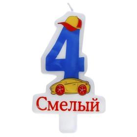 """Свечка в торт цифра 4 """"Смелый"""""""