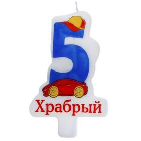 """Свечка в торт цифра 5 """"Храбрый"""""""