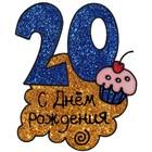"Наклейка на стекло ""20! С днем рождения"""