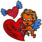 "Наклейка на стекло ангел ""Лови любовь"""
