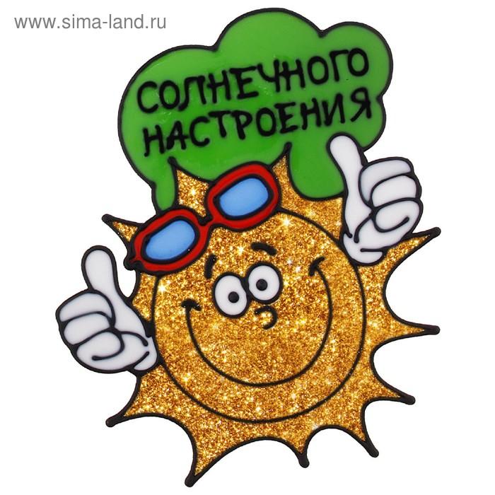 """Наклейка на стекло смайлик """"Солнечного настроения"""""""